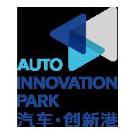 汽车创新港