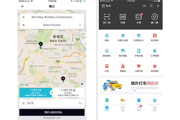 Uber与支付宝达成合作,境外叫车可用支付宝