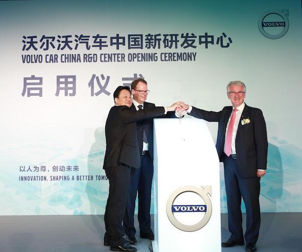 沃尔沃汽车中国研发总部正式启用