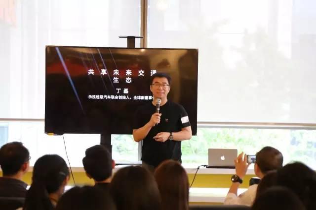 乐视超级汽车联合创始人、全球副董事长 丁磊