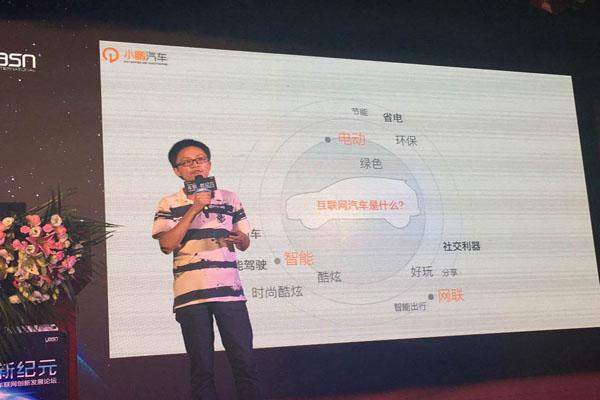 小鹏汽车创始人兼CEO夏珩
