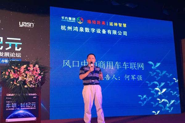 杭州鸿泉数字有限公司总经理何军强