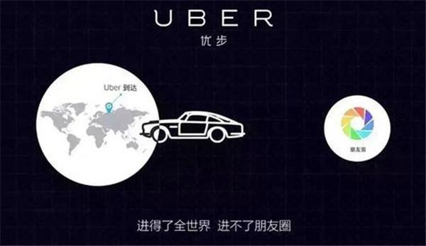 马化腾回应微信为何封号Uber:确实违规营销