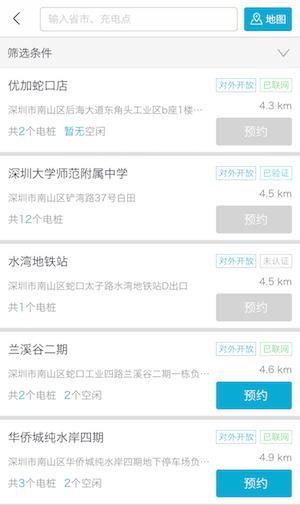 聚电桩App