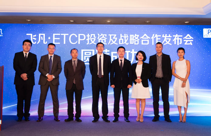 飞凡公司CEO李进岭(左四)ETCP停车创始人 谭龙(左五)