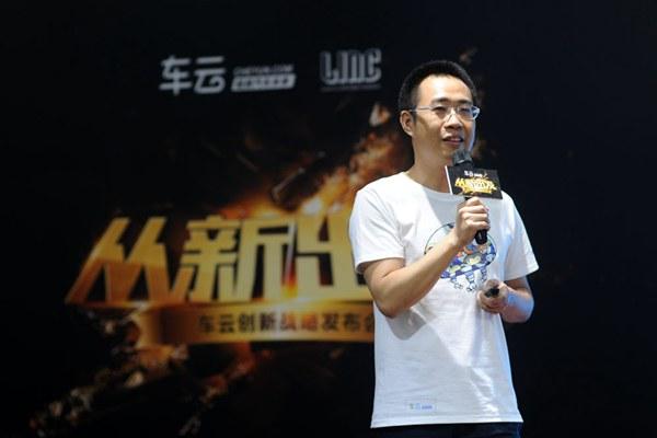 车云创始人程李:什么是垂直内容创业的未来?