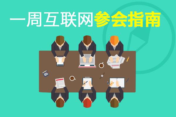 一周互联网参会指南(7.11—7.16)