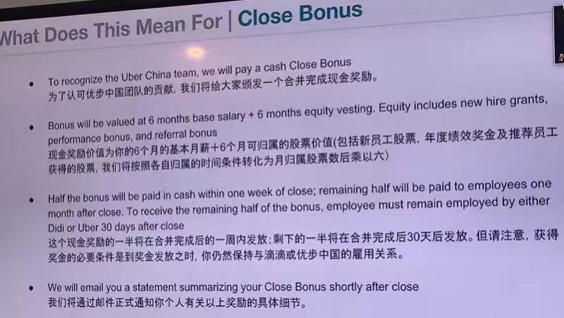 6倍工资安抚Uber中国员工,滴滴就能稳稳的幸福了?