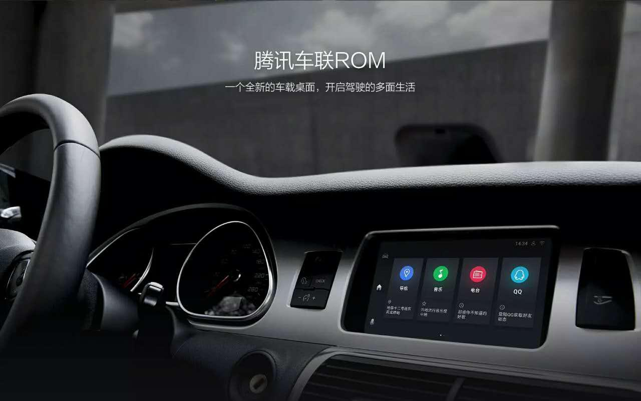 腾讯车联开放平台首亮相,微信位置分享可直接导航