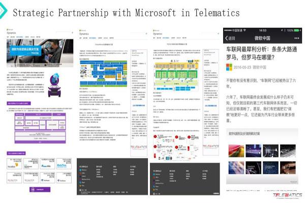 和微软的合作