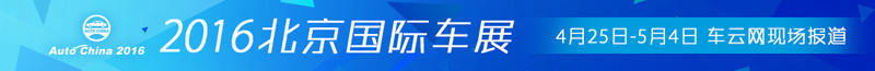 2016北京国际车展.jpg