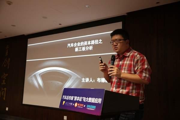 中国国际科促会新三板研究中心副主任布娜新