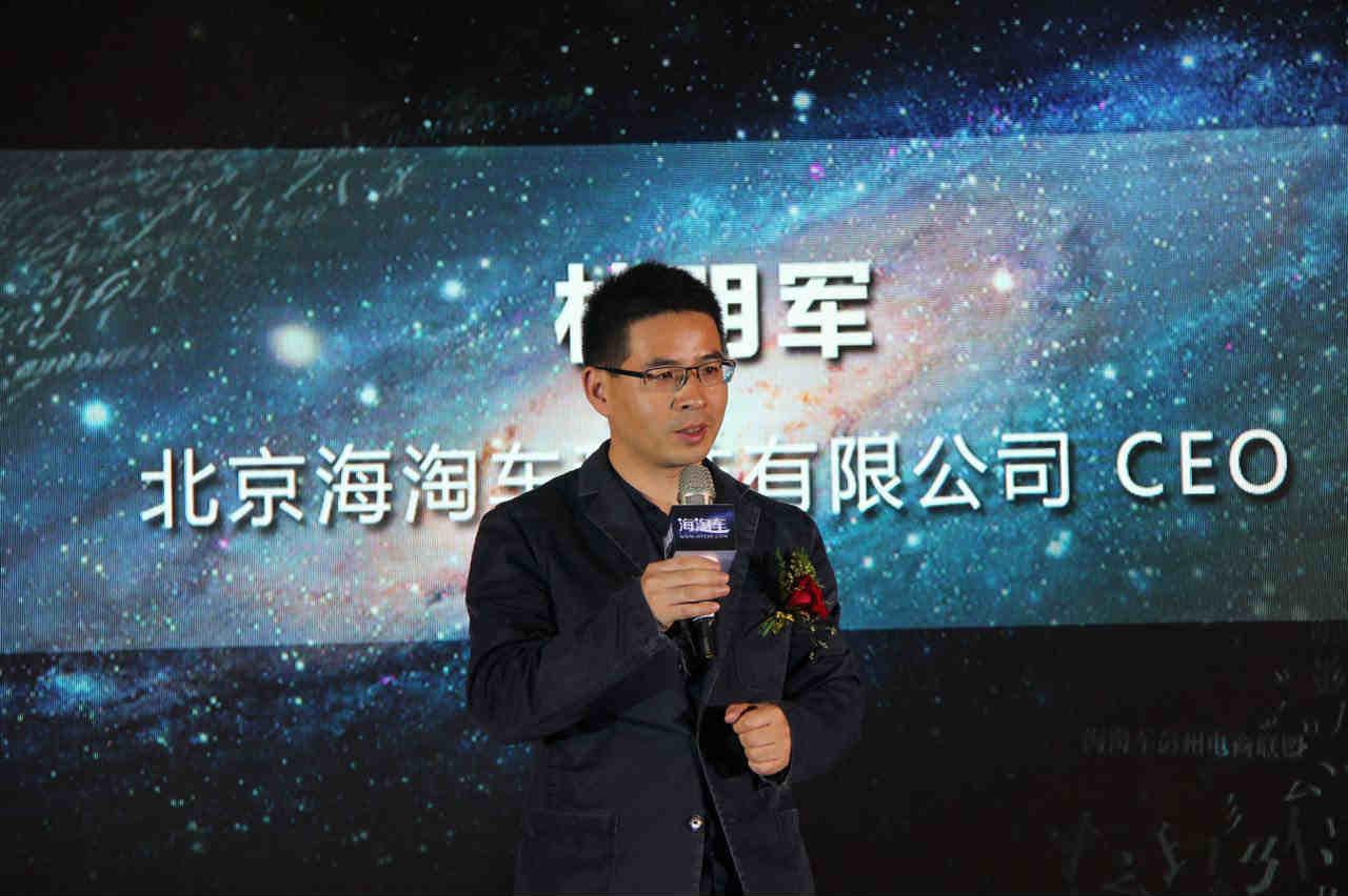 海淘车CEO林明军
