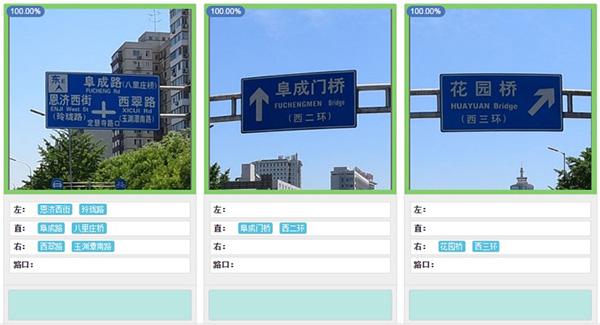 利用图像识别自动标注路牌信息