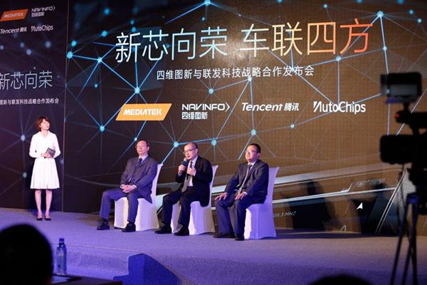 四维图新与联发科技战略合作发布会