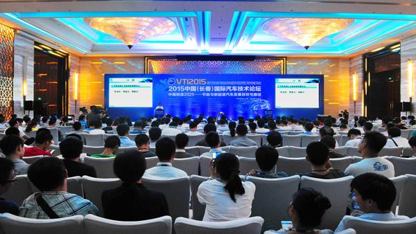 2016中国(长春)VTI国际汽车技术论坛.jpg