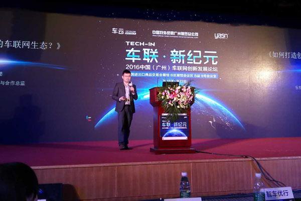 乐视车联网战略合作总监李聪