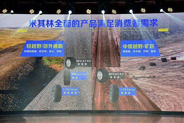 米其林轮胎技术性能对比