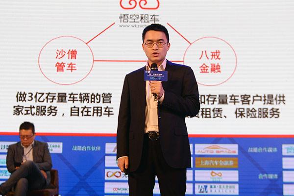 #LINC2015#悟空租车CEO胡显河:做共享租车领域的携程