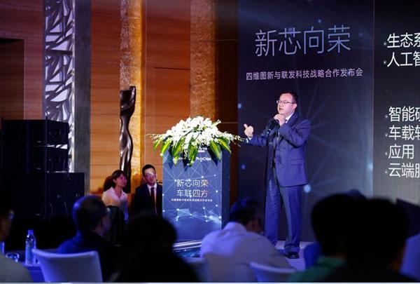 北京四维图新科技股份有限公司总裁 程鹏先生