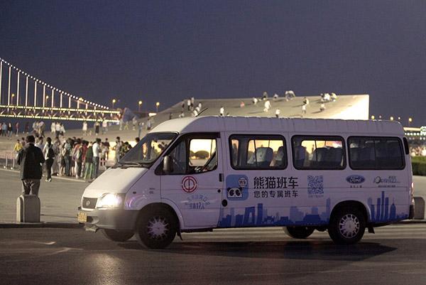 动态安排行程的熊猫班车